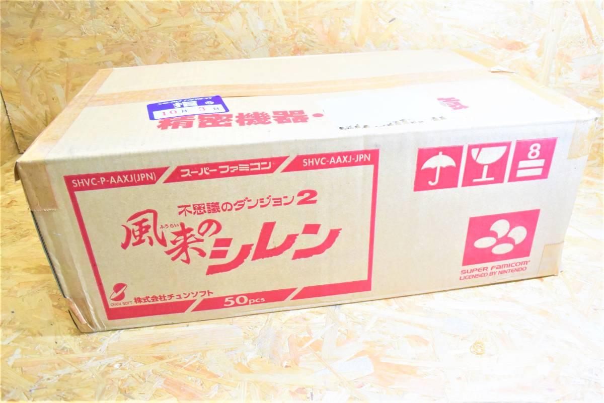 【新品/未開封】不思議のダンジョン2 風来のシレン  ソフト 50本パック 輸送用段ボール付き  スーパーファミコン