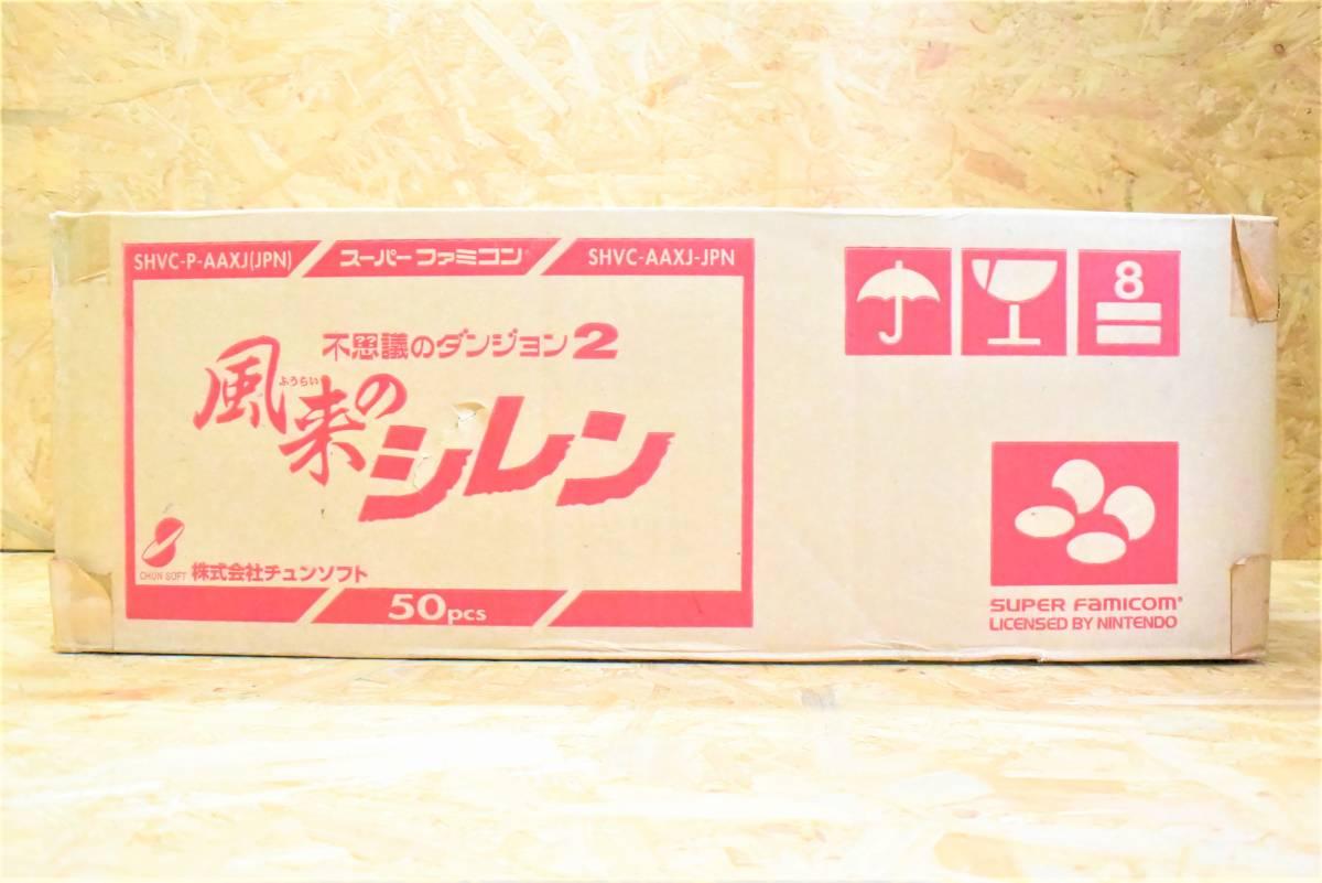 【新品/未開封】不思議のダンジョン2 風来のシレン  ソフト 50本パック 輸送用段ボール付き  スーパーファミコン_画像3
