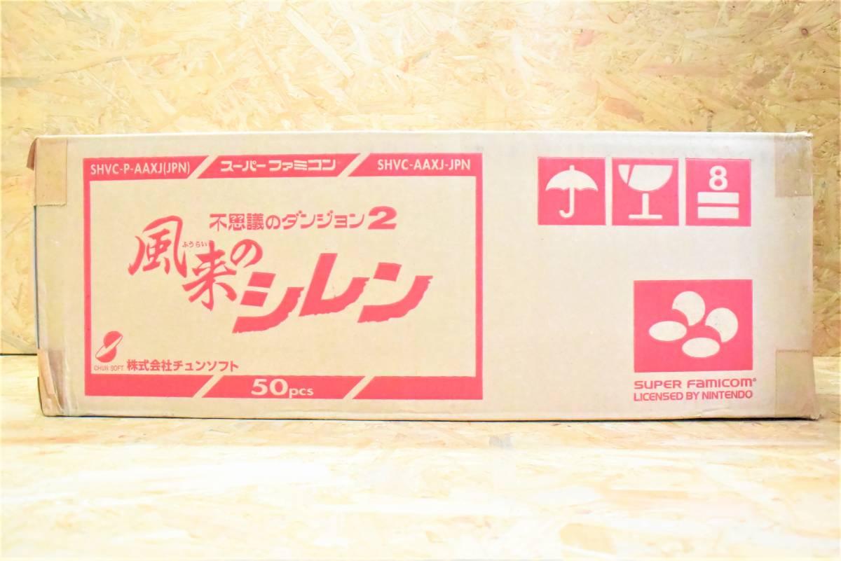 【新品/未開封】不思議のダンジョン2 風来のシレン  ソフト 50本パック 輸送用段ボール付き  スーパーファミコン_画像5