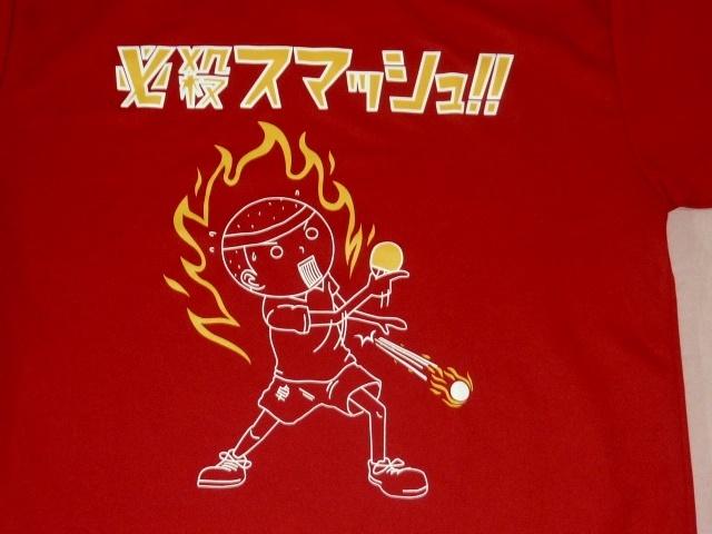 TSP 卓球ラケット 速乾 Tシャツ M 赤_画像2