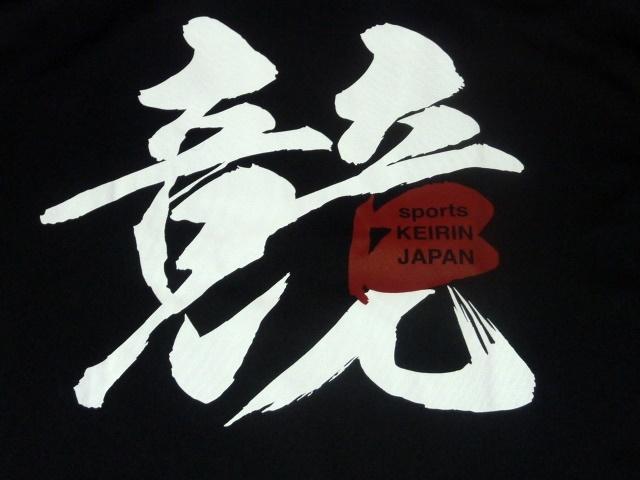 競輪/KEIRIN 速乾Tシャツ L 黒_画像2