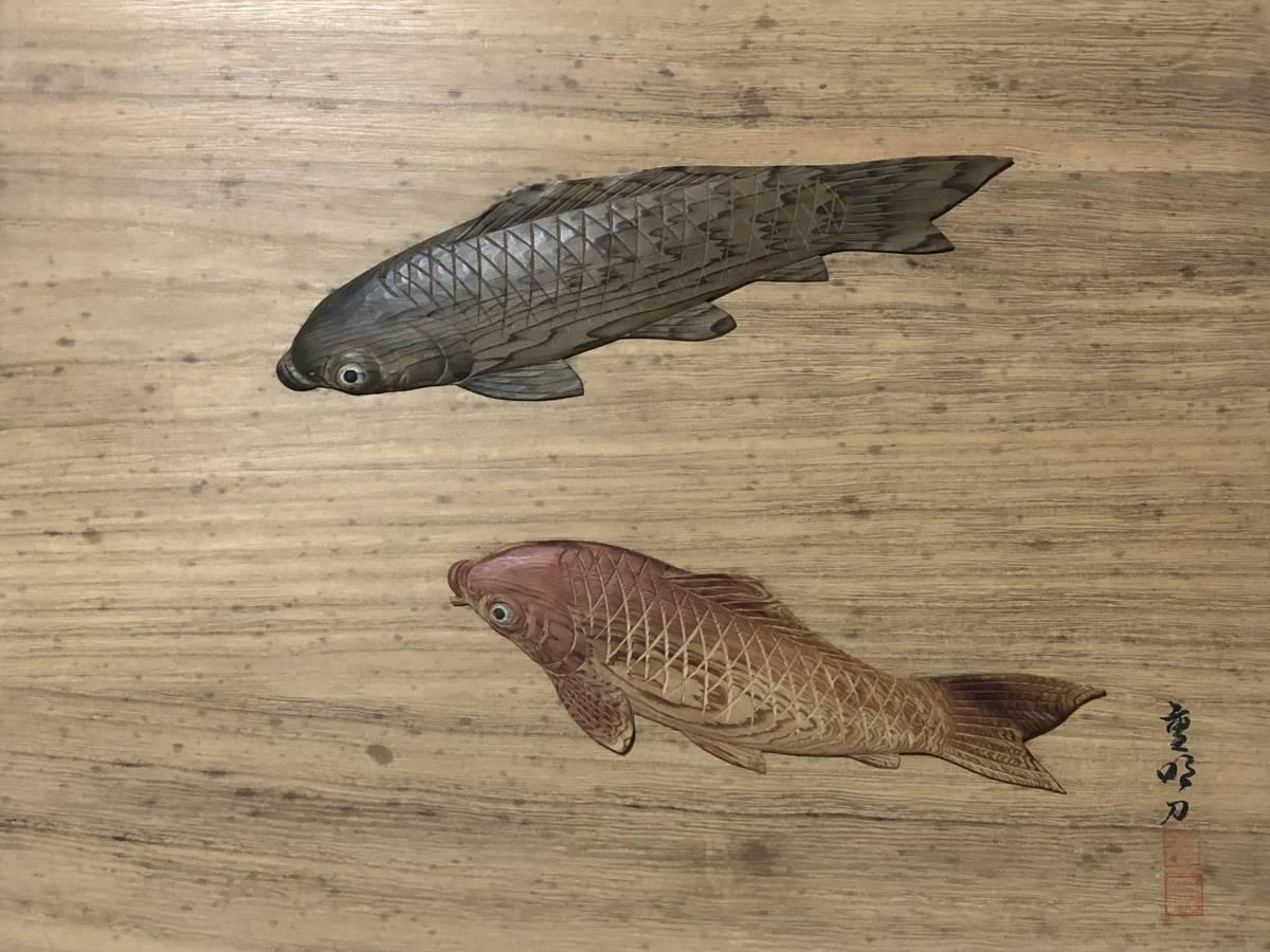 木彫額 蔵前木彫師三代松本重明 作 双魚 昭和44年 極美品  J0605F_画像2
