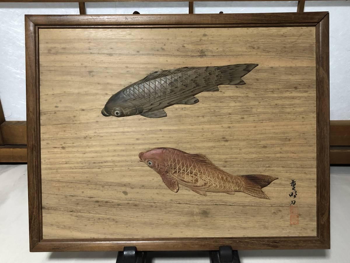 木彫額 蔵前木彫師三代松本重明 作 双魚 昭和44年 極美品  J0605F_画像1