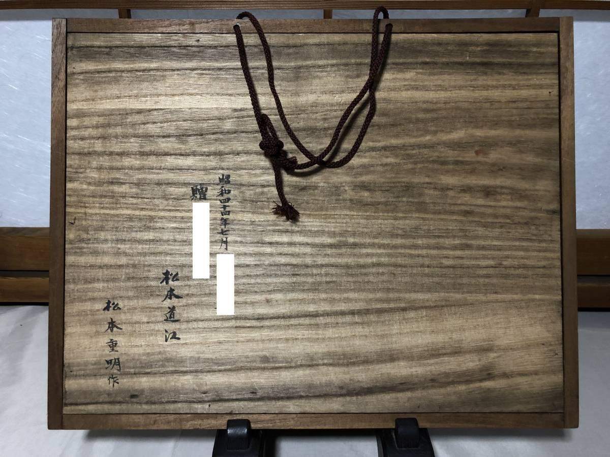 木彫額 蔵前木彫師三代松本重明 作 双魚 昭和44年 極美品  J0605F_画像10