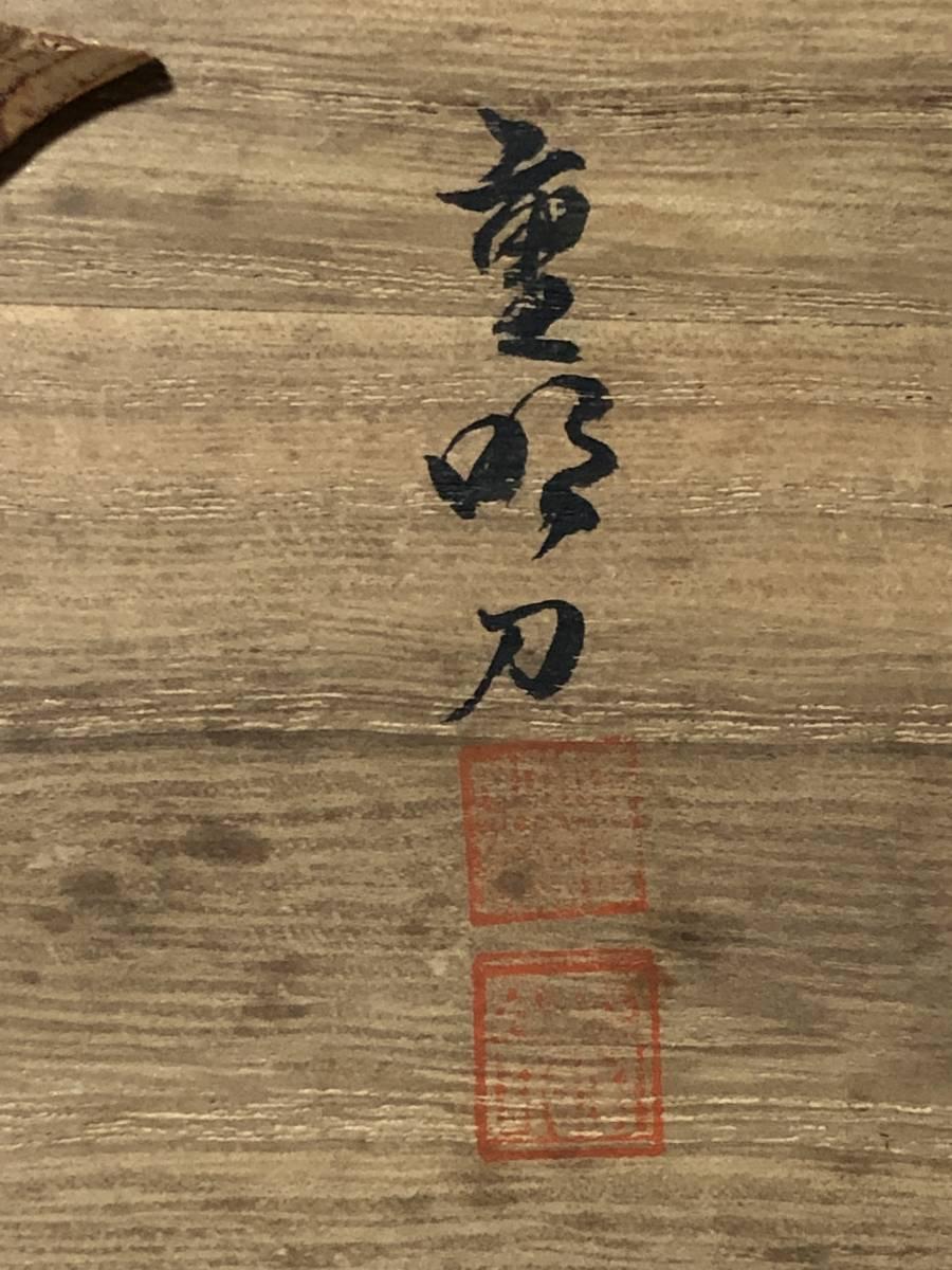木彫額 蔵前木彫師三代松本重明 作 双魚 昭和44年 極美品  J0605F_画像3