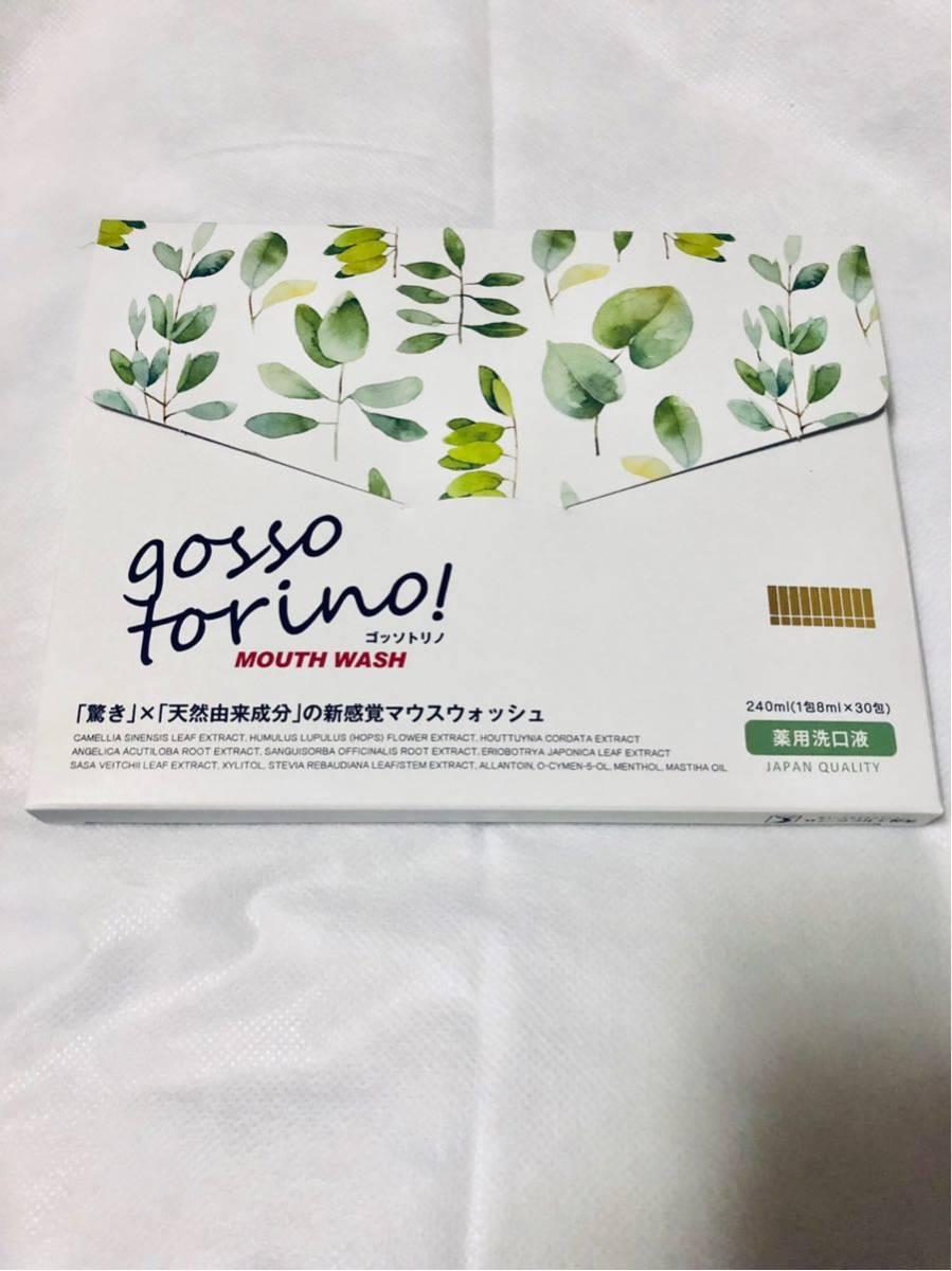 【新品未開封】ゴッソトリノ サン・クラルテ製薬 新感覚マウスウォッシュ 口臭対策