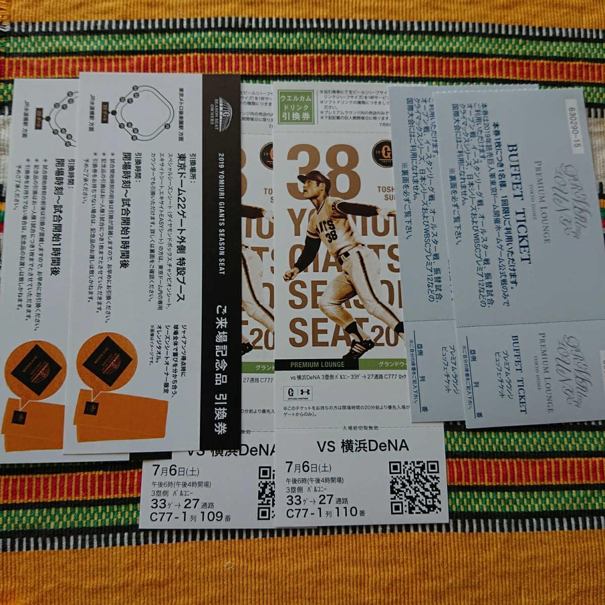 巨人VS横浜 7月6日土曜日 ペアチケット、プレミアムラウンジ、グランドウイング ビュッフェチケット、記念品引換券付き