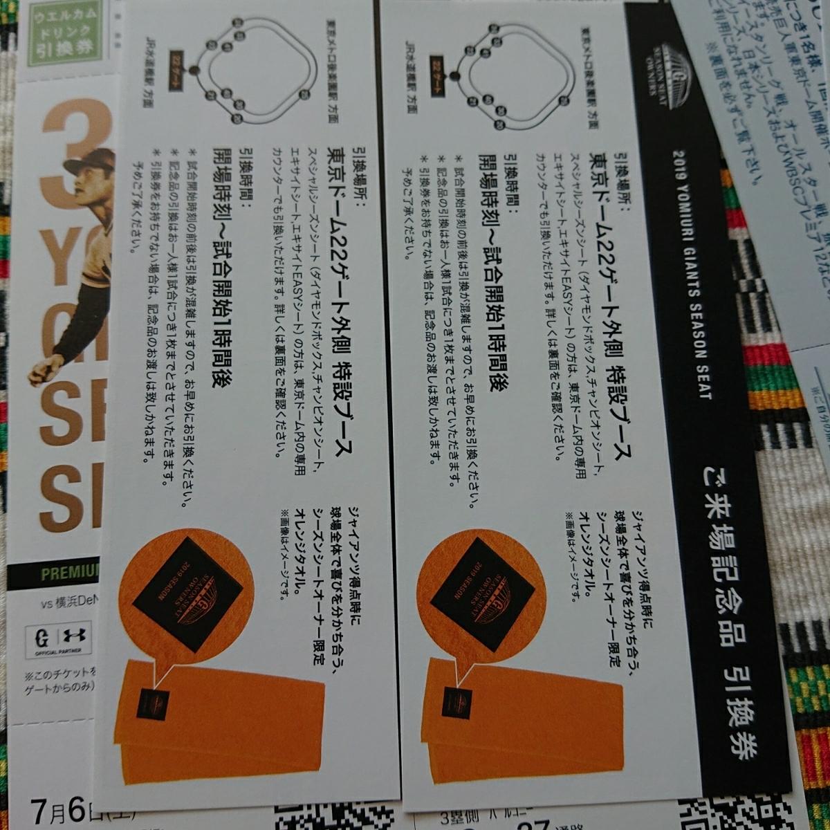 巨人VS横浜 7月6日土曜日 ペアチケット、プレミアムラウンジ、グランドウイング ビュッフェチケット、記念品引換券付き_画像4