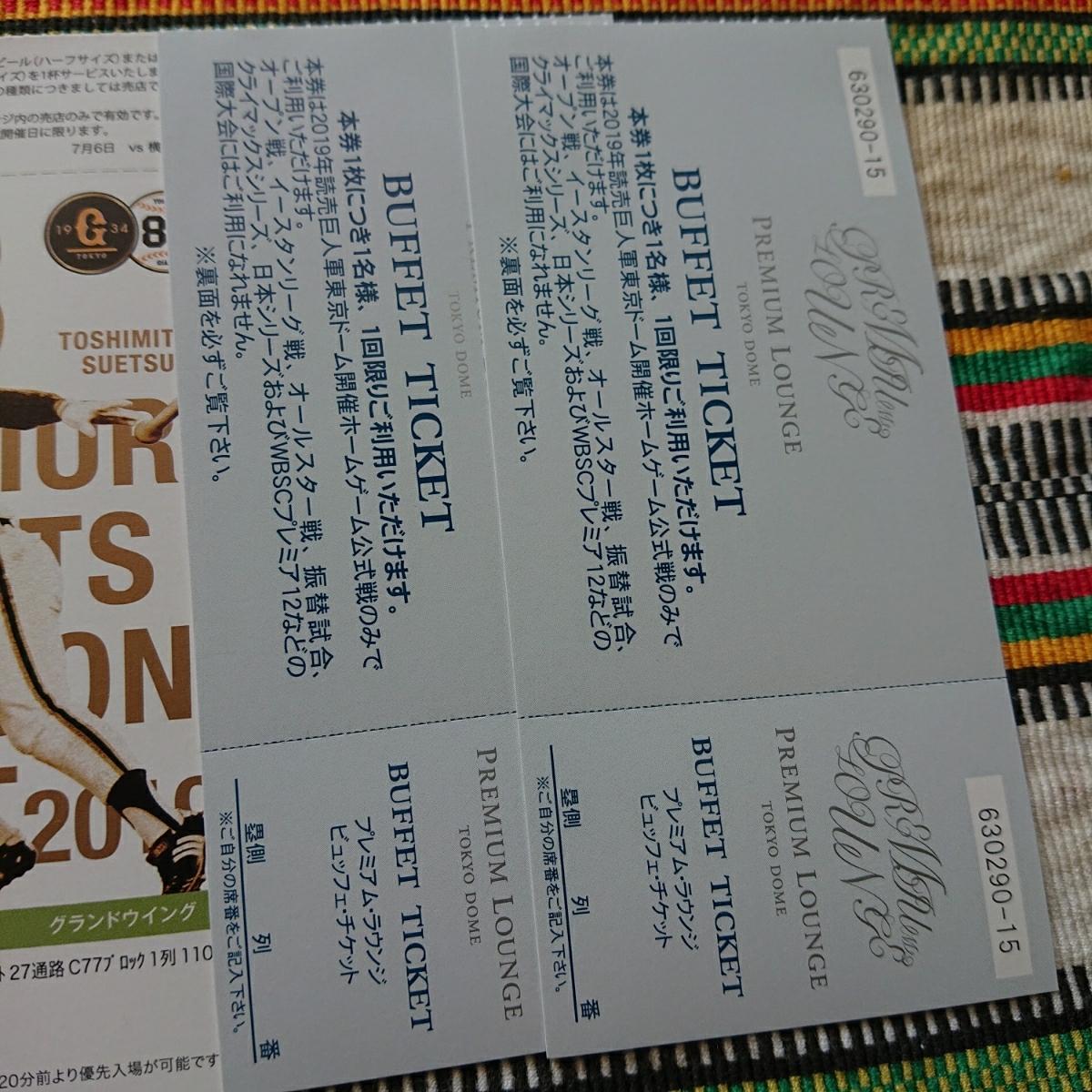 巨人VS横浜 7月6日土曜日 ペアチケット、プレミアムラウンジ、グランドウイング ビュッフェチケット、記念品引換券付き_画像2