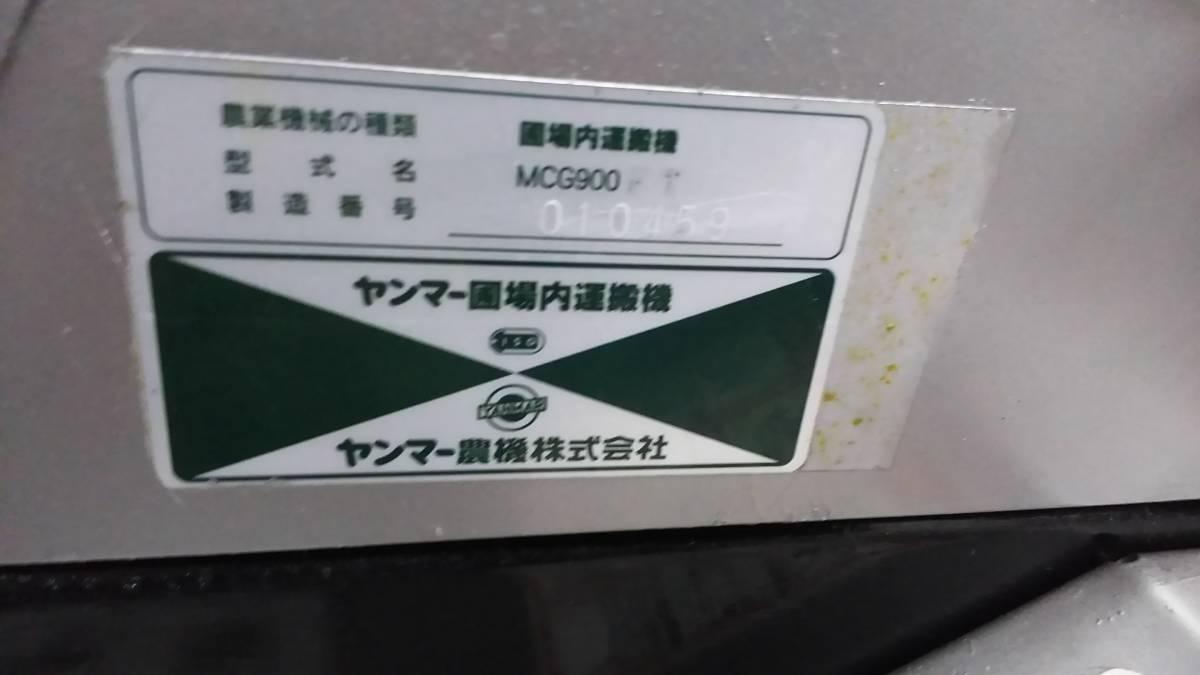 1円★ヤンマー 運搬車★MCG900 動作品★立ち乗り 手動ダンプ★_画像10