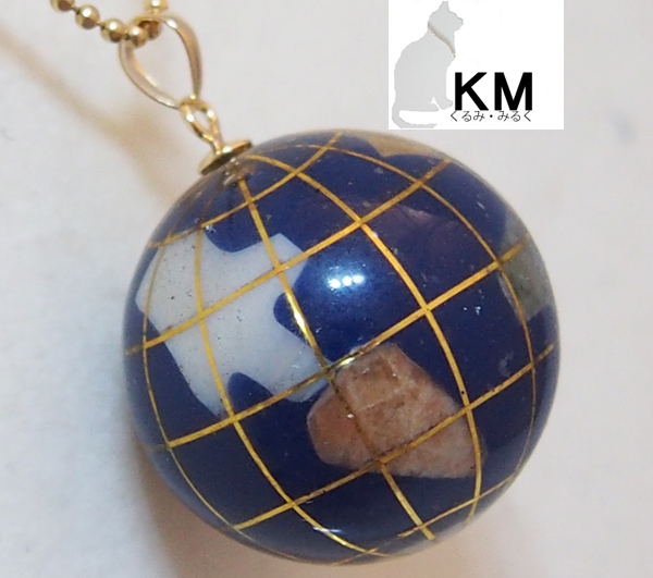 жK18YGラピスラズリ地球儀20.5㎜ペンダントトップ_画像2