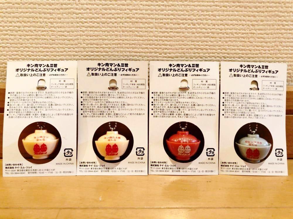 キン肉マン&Ⅱ世 オリジナルどんぶりフィギュア*全8種コンプ_画像3