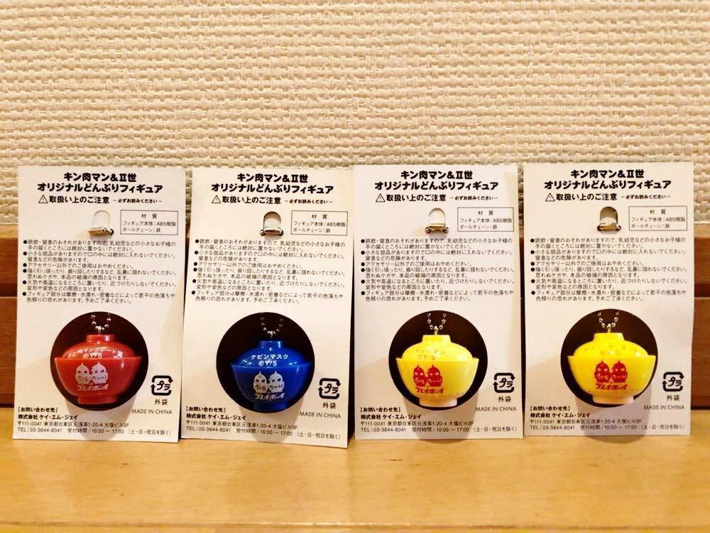キン肉マン&Ⅱ世 オリジナルどんぶりフィギュア*全8種コンプ_画像5
