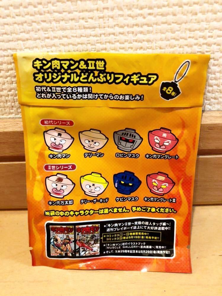 キン肉マン&Ⅱ世 オリジナルどんぶりフィギュア*全8種コンプ_画像7