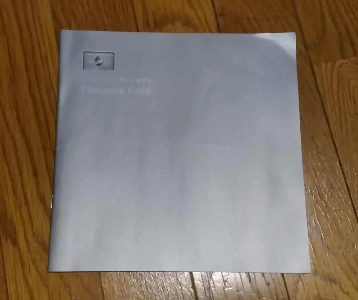 アメリカンエキスプレス プラチナ パンフレット プラチナインビテーションに入っているパンフレットです American express アメックス_画像1