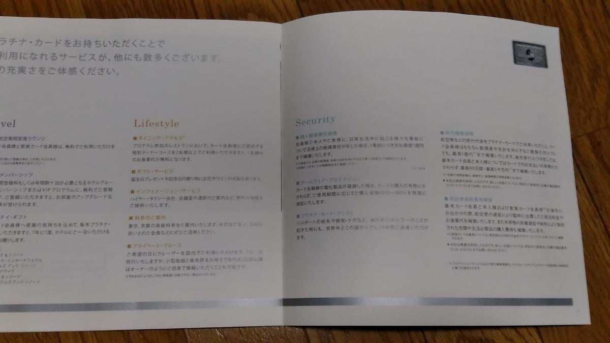 アメリカンエキスプレス プラチナ パンフレット プラチナインビテーションに入っているパンフレットです American express アメックス_画像3