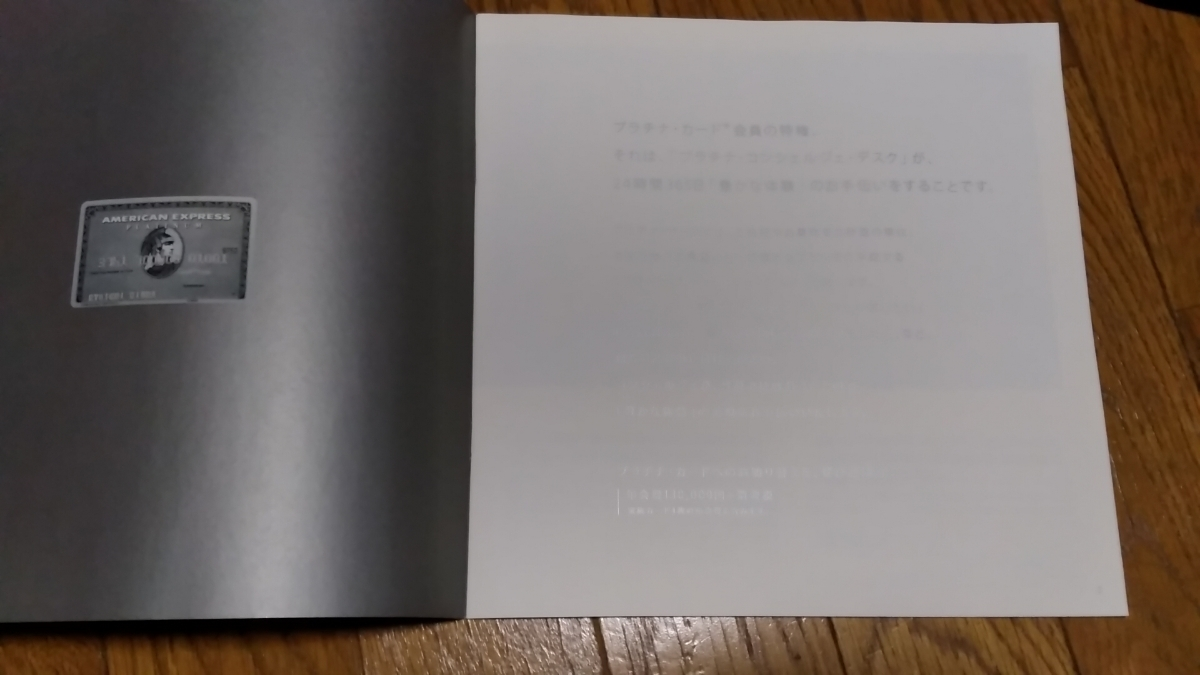 アメリカンエキスプレス プラチナ パンフレット プラチナインビテーションに入っているパンフレットです American express アメックス_画像2