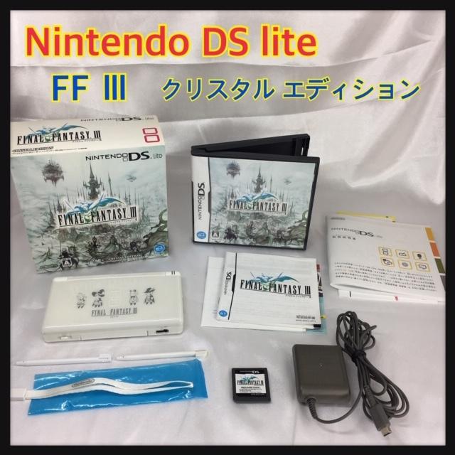 【美品・付属品完備】任天堂 DS Lite ファイナルファンタジーⅢ クリスタルエディション FF 3 レア 限定 FAINAL FANTASY Nintendo