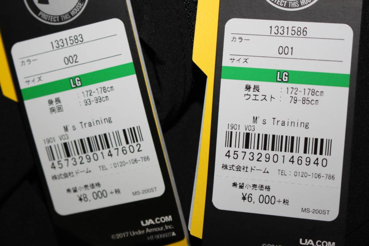 未使用アンダーアーマー LG 黒 UA ウェア サマーウーブンフルジップ ジャケット&ハーフパンツ 上下セット 1331583 1331586 ¥14000_画像10