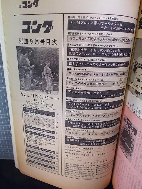 【送料無料】■【難有】別冊ゴング(昭和54年/1979年9月号)ピンナップ「ブラックマン&ホワイトマン」「ミルマスカラス」「ハーリーレイス」_画像6