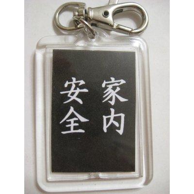 漢字 四字熟語 キーホルダー 両面 グッズ 雑貨 キーチェーン 857_画像1
