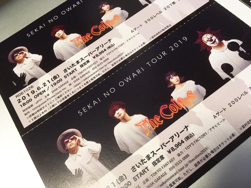 【200レベル10番台列】SEKAI NO OWARI さいたまスーパーアリーナ「The Colors」チケット1~2枚