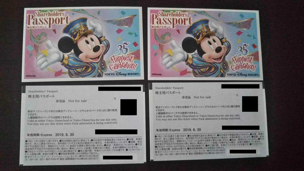 東京ディズニーランド/ディズニーシー 株主用パスポート4枚  ※2019/6/30期限※