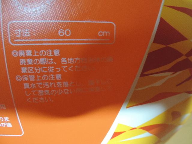 ☆C.R.LASSEN/クリスチャン・ラッセン ビーチボール 60cm プール用品 水遊び 浮き輪☆  _画像4