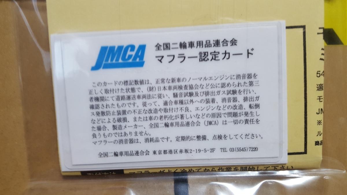 モンキー用 キタコ ミニキャプトンマフラー美品売り切ります!!(モンキー ゴリラ バハ カブ シャリー)_画像6