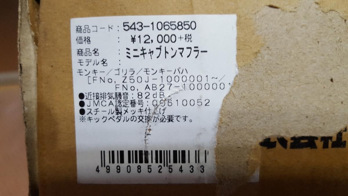モンキー用 キタコ ミニキャプトンマフラー美品売り切ります!!(モンキー ゴリラ バハ カブ シャリー)_画像5