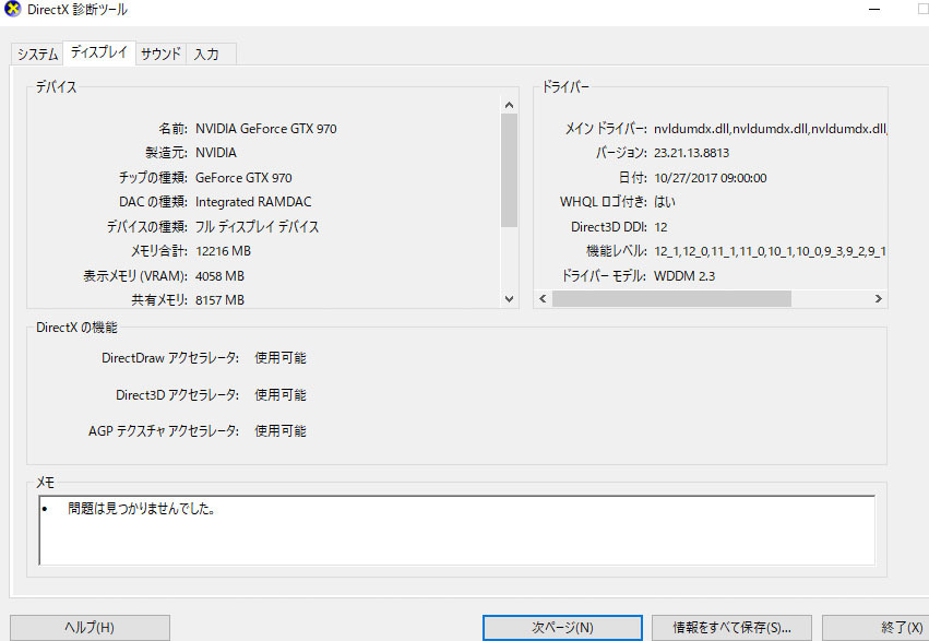 ゲーミングPC TSUKUMO AeroStream Corei7-4790/GeForce GTX 970/メモリ16GB/DVDドライブあり/Windows10pro/BTO_画像9