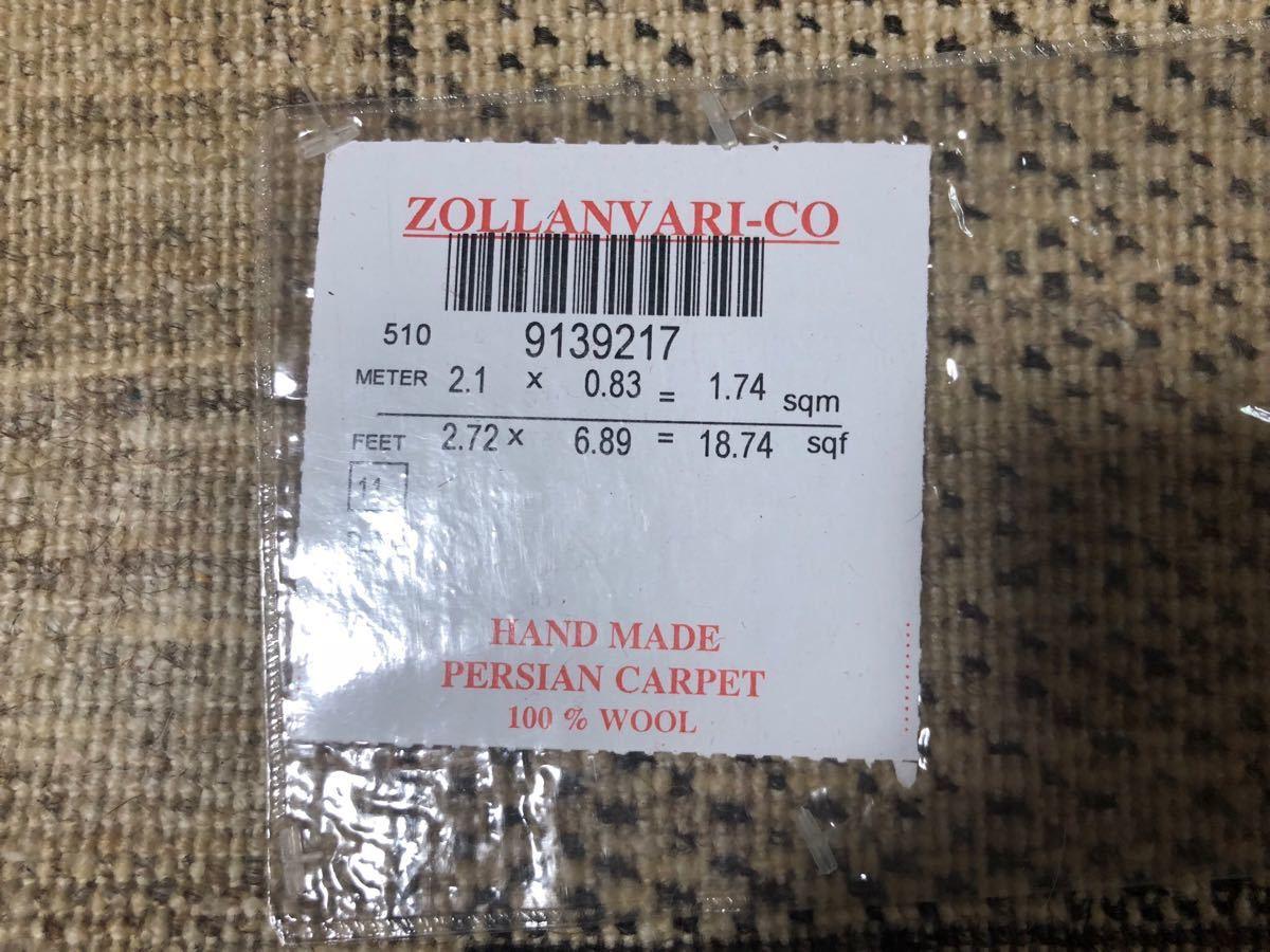 廊下用ギャッベ絨毯ゾランヴァリ社タグ付き世界中探してもない価格です!3日のみ半額より!これで落札できたらもってけ泥棒価格日本発送_画像8