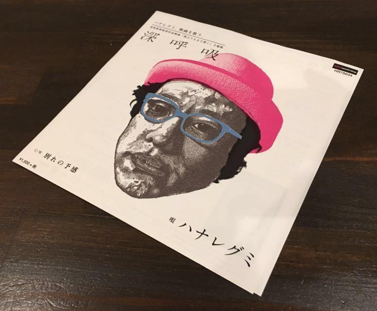美品7インチ EP レコード ハナレグミ 深呼吸 別れの予感 カバー(テレサテン)SUPER BUTTER DOG レキシ