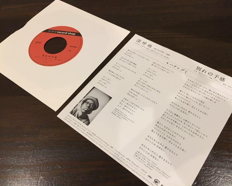 美品7インチ EP レコード ハナレグミ 深呼吸 別れの予感 カバー(テレサテン)SUPER BUTTER DOG レキシ_画像2