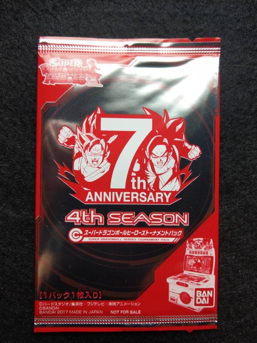 スーパードラゴンボールヒーローズ トーナメントパック 4th season 未開封 7th anniversary_画像1