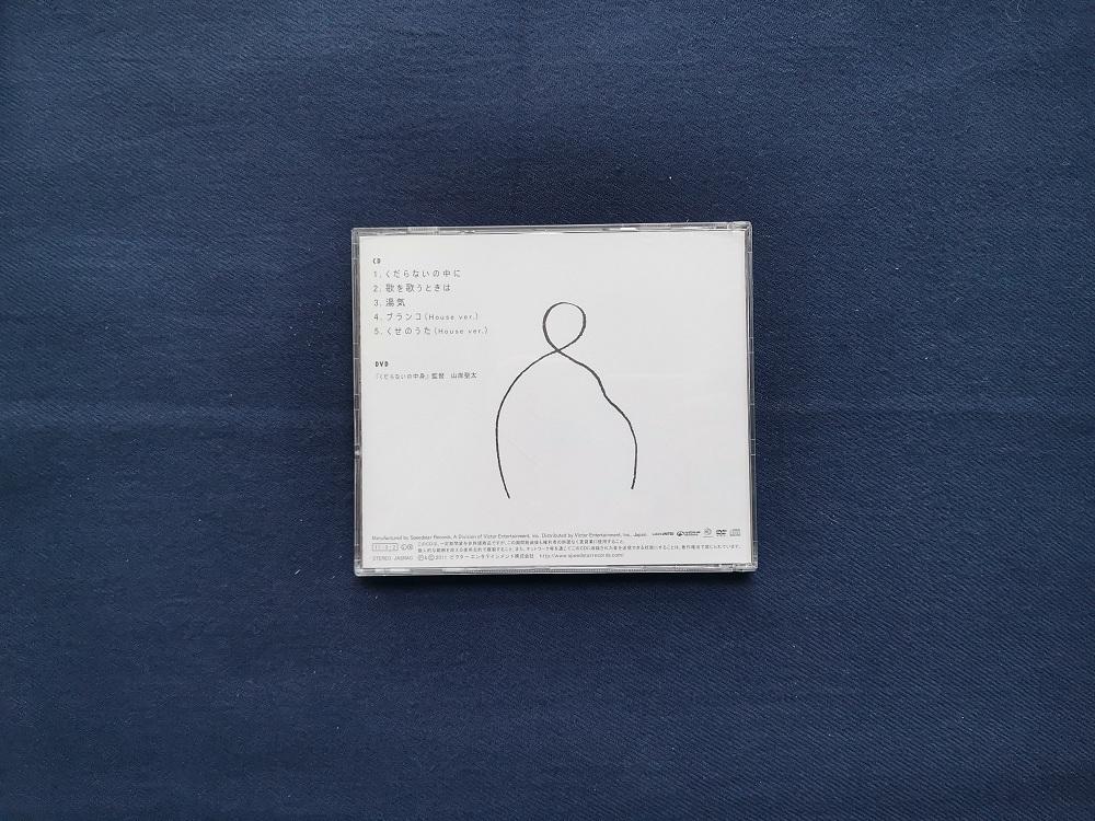 星野源 くだらないの中に(初回限定盤) CD-DVD 中古商品_画像4