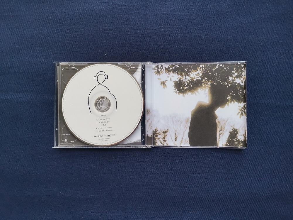 星野源 くだらないの中に(初回限定盤) CD-DVD 中古商品_画像6