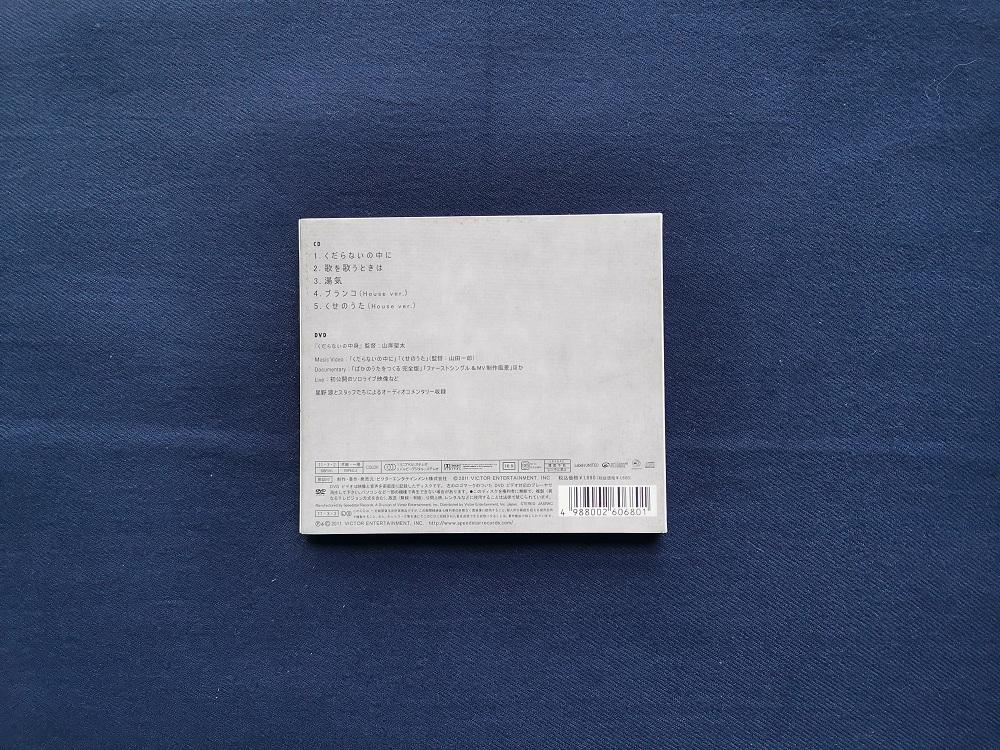 星野源 くだらないの中に(初回限定盤) CD-DVD 中古商品_画像2