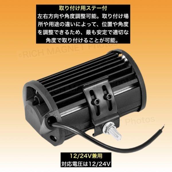イエロー LEDワークライト 作業灯 72w 2個 投光器 ジムニー ランクル 集魚灯 前照灯 12v-24v 兼用 フォグランプ 防水 バイク B_画像4