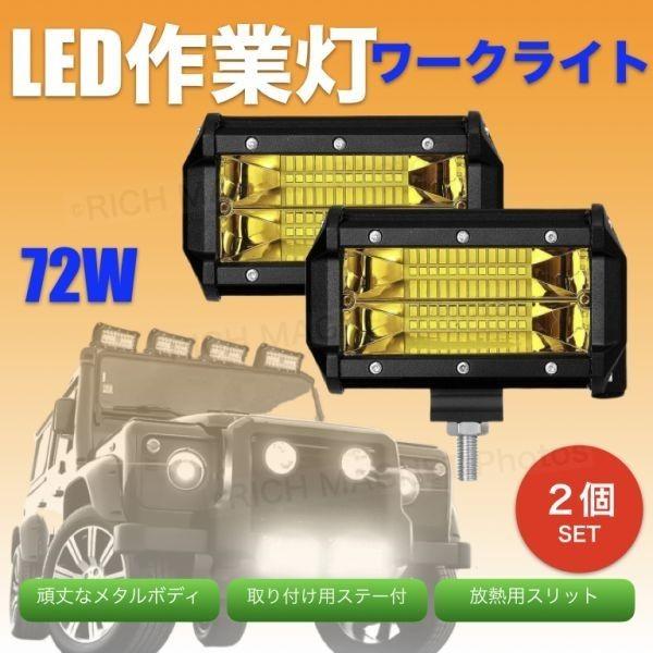 イエロー LEDワークライト 作業灯 72w 2個 投光器 ジムニー ランクル 集魚灯 前照灯 12v-24v 兼用 フォグランプ 防水 バイク B_画像8