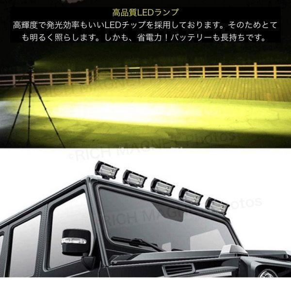 イエロー LEDワークライト 作業灯 72w 2個 投光器 ジムニー ランクル 集魚灯 前照灯 12v-24v 兼用 フォグランプ 防水 バイク B_画像6