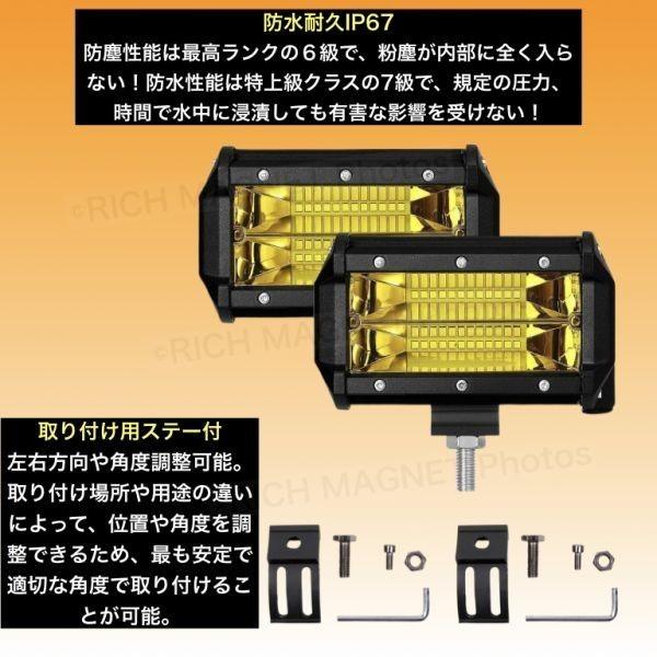 イエロー LEDワークライト 作業灯 72w 2個 投光器 ジムニー ランクル 集魚灯 前照灯 12v-24v 兼用 フォグランプ 防水 バイク B_画像2
