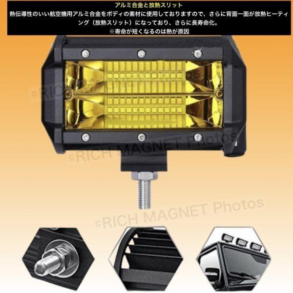 イエロー LEDワークライト 作業灯 72w 2個 投光器 ジムニー ランクル 集魚灯 前照灯 12v-24v 兼用 フォグランプ 防水 バイク B_画像3