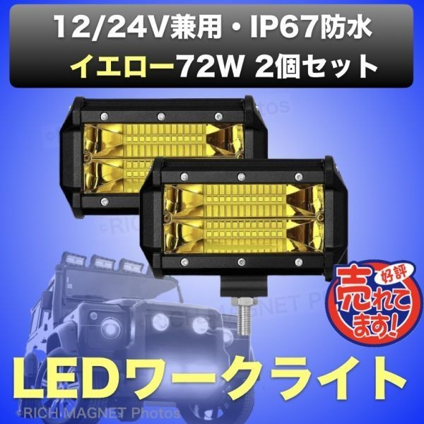 イエロー LEDワークライト 作業灯 72w 2個 投光器 ジムニー ランクル 集魚灯 前照灯 12v-24v 兼用 フォグランプ 防水 バイク B