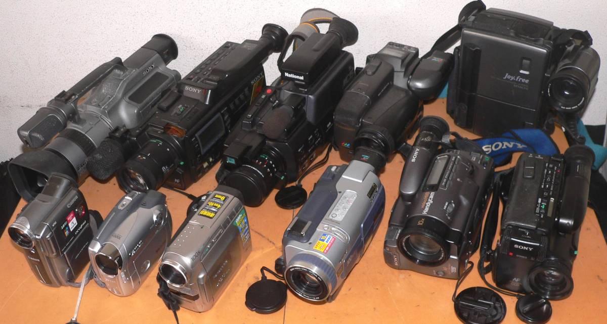 ★ジャンク品 / ビデオカメラ - 11台 / SONY、CANON、他いろいろ!★
