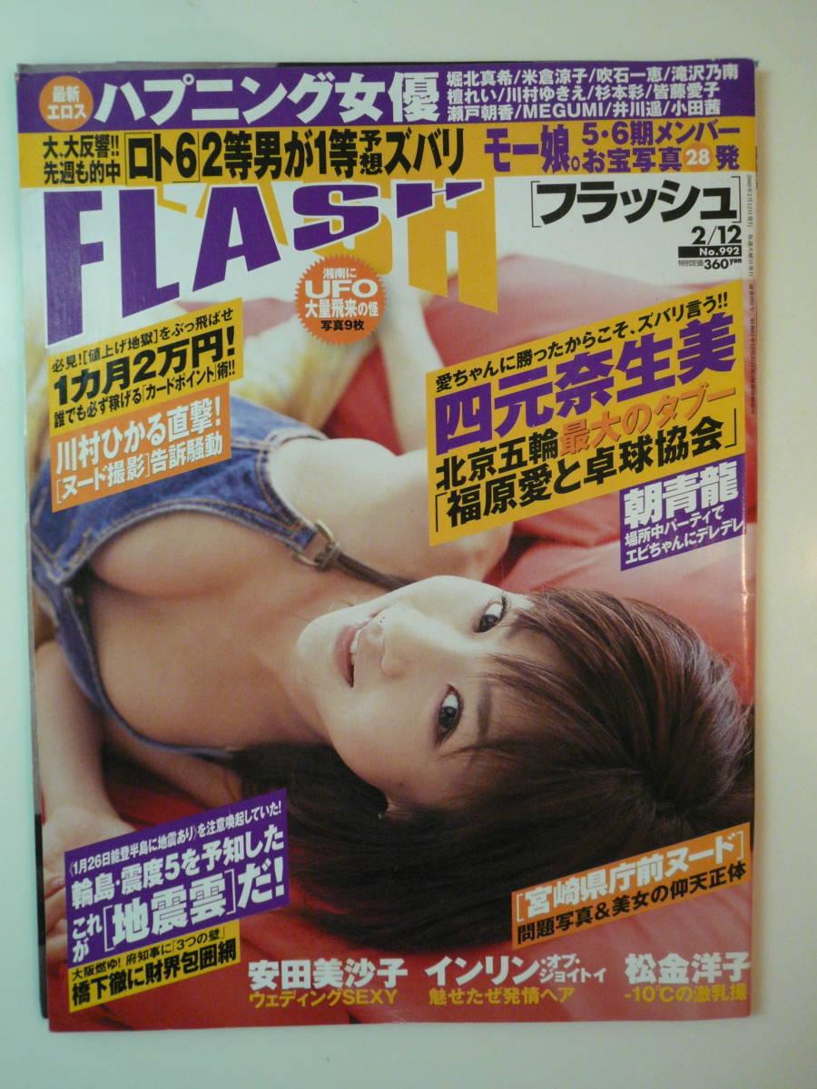 即決 FLASH(フラッシュ)2008年2月12日号_画像1
