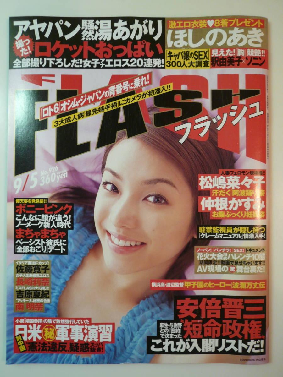 即決 FLASH(フラッシュ)2006年9月5日号_画像1