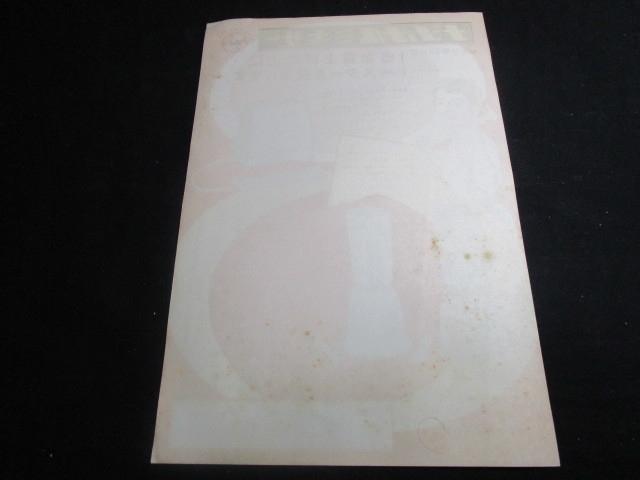 送料無料 昭和レトロ ナショナル ミキサーのチラシ 懐古 印刷物 禁煙環境で保管