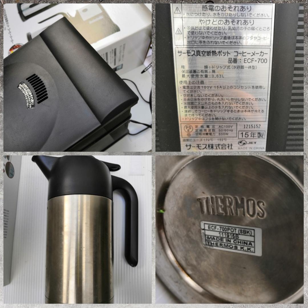 THERMOS(サーモス) 真空断熱ポット コーヒーメーカー 630ml ステンレスブラック ECF-700 SBK_画像3