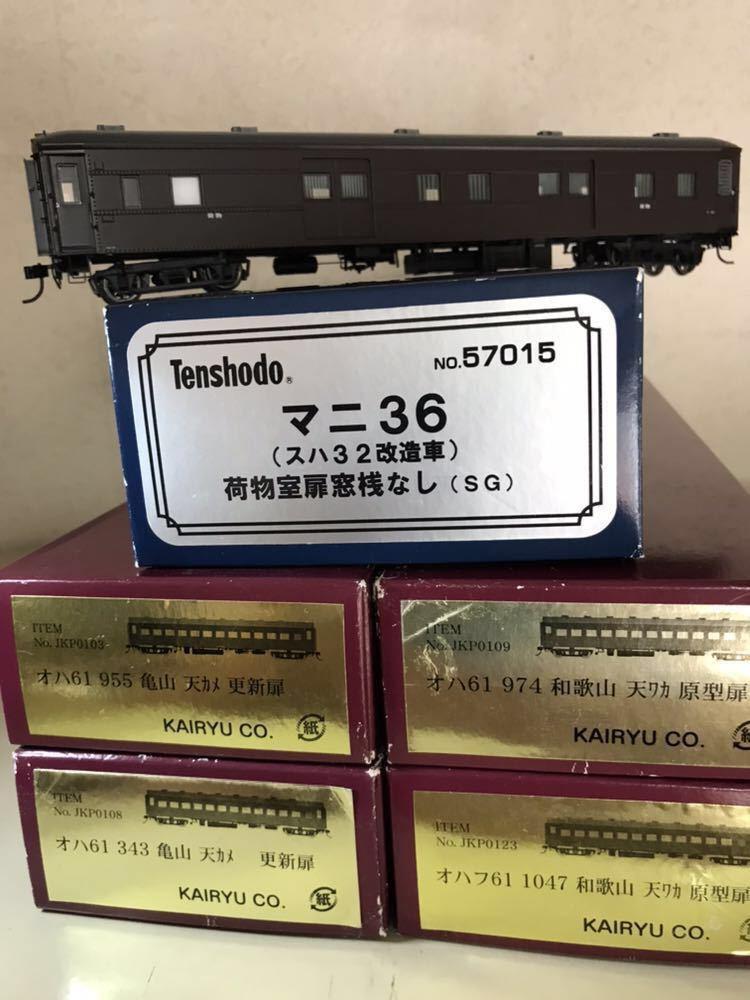 値下げ 天賞堂・海龍 オハ61形客車(亀山・和歌山)+マニ36 5両 紀勢本線 編成